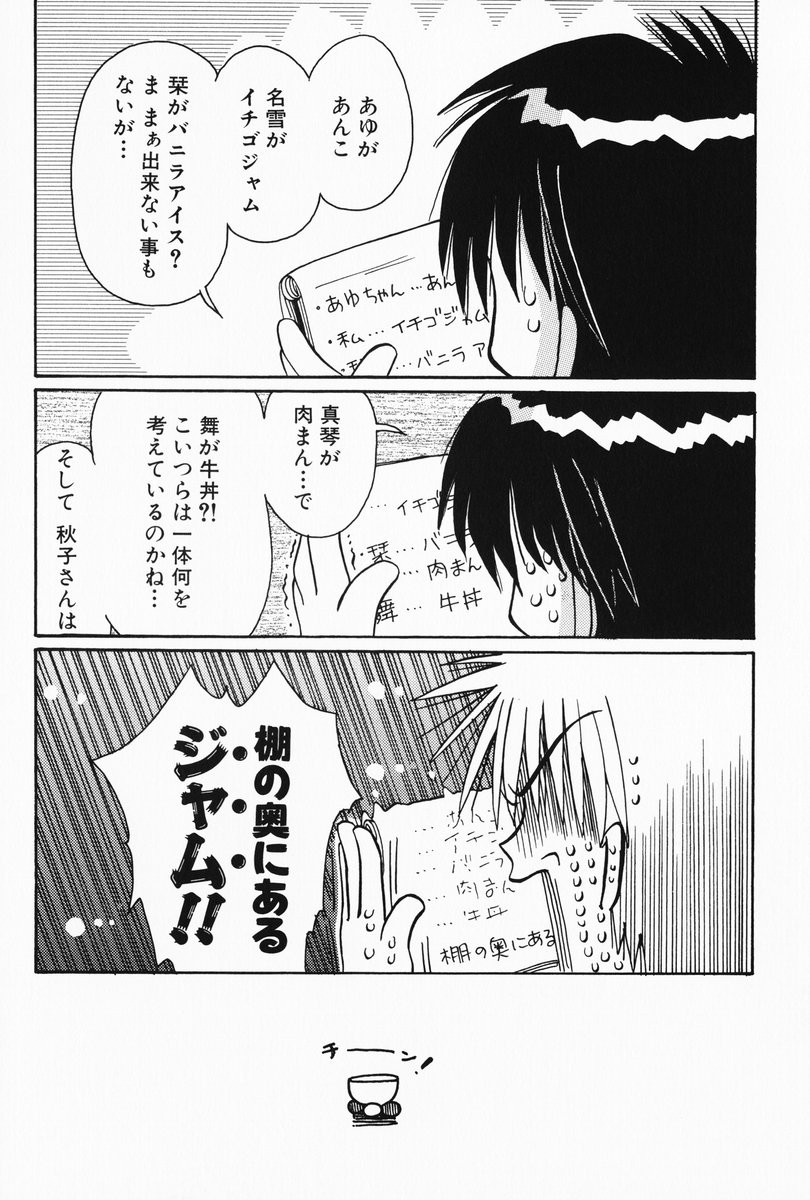 aizawa_yuuichi comic highres kanon monochrome translated