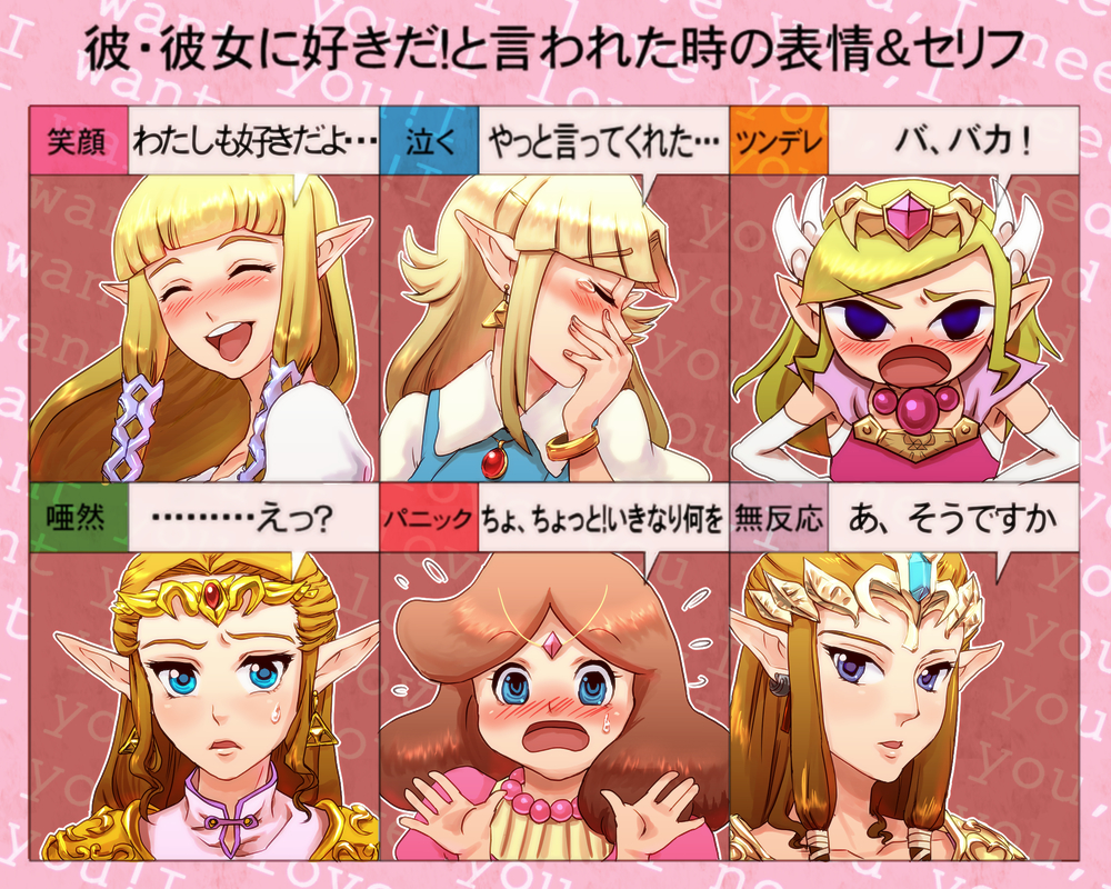 a_link_to_the_past adventure_of_link angry annotated blonde_hair blue_eyes blush bracelet brown_hair chart earrings elbow_gloves embarrassed expressions flying_sweatdrops gloves jewelry long_hair multiple_girls multiple_persona necklace nintendo ocarina_of_time open_mouth partially_translated pointy_ears princess_zelda shoulder_pads skyward_sword surprised tears the_adventure_of_link the_legend_of_zelda the_legend_of_zelda_(game) tiara tomatama tongue tongue_out translated translation_request triforce triforce_of_the_gods tsundere twilight_princess wind_waker wristband