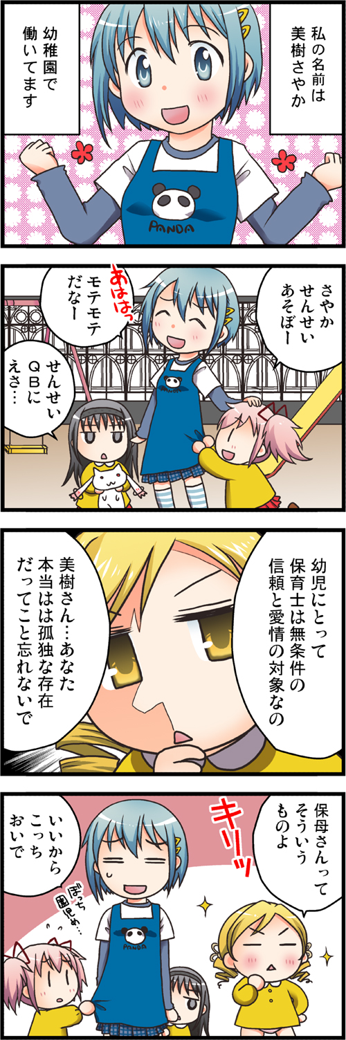 4koma =_= akemi_homura apron black_hair blonde_hair blue_eyes blue_hair child comic drill_hair hair_ornament hair_ribbon hairband hairclip highres ichi_isumi kaname_madoka kindergarten kyubey long_image mahou_shoujo_madoka_magica miki_sayaka multiple_girls pink_hair ribbon short_twintails socks sparkle striped striped_socks tall_image time_paradox tomoe_mami translated translation_request twin_drills twintails yellow_eyes young |_|