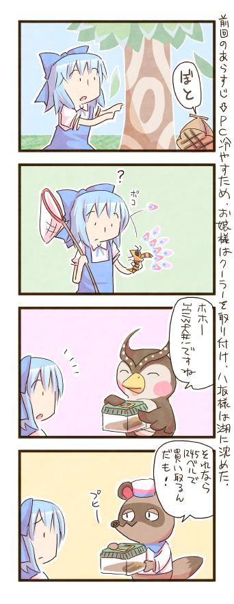 1girl 2others 4koma ? animal animal_crossing beehive bird blathers blue_hair butterfly_net character_request cirno comic danmaku dodonpachi doubutsu_no_mori doubutsu_no_mori_e+ fairy fuuta_(doubutsu_no_mori) hand_net hibachi_(dodonpachi) nintendo nintendo_ead oideyo!_doubutsu_no_mori owl partially_translated raccoon_dog tanuki tanukichi_(doubutsu_no_mori) team_shanghai_alice tom_nook touhou translation_request tree zuizou