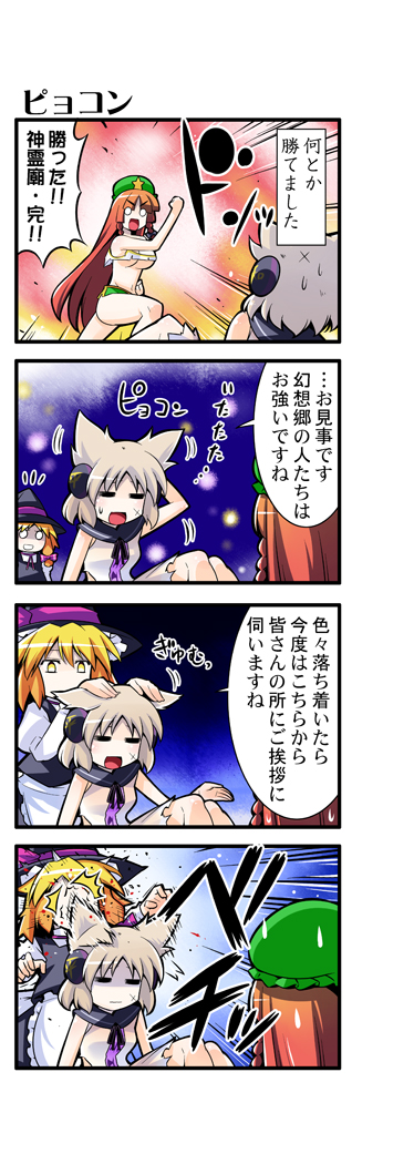 4koma =_= alternate_costume bow braid breasts cleavage comic earmuffs green_hair hair_bow hat headphones hong_meiling in_the_face kiku_hitomoji kirisame_marisa midriff multiple_girls o_o star sweatdrop torn_clothes touhou toyosatomimi_no_miko translated translation_request twin_braids yellow_eyes yellow_eyestoyosatomimi_no_miko