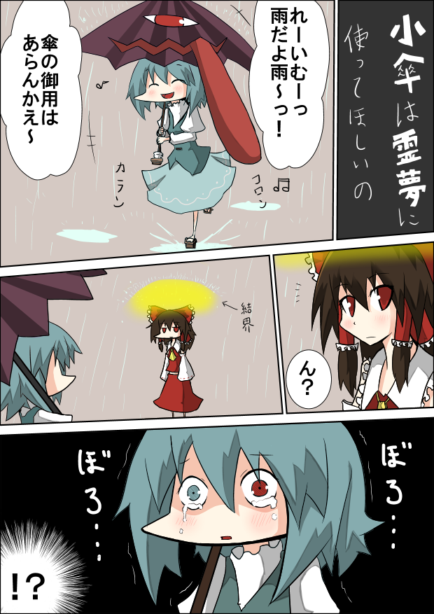 ^_^ ascot blue_hair bow brown_hair closed_eyes comic crying crying_with_eyes_open detached_sleeves dress expressionless eyes_closed geta hair_bow hair_tubes hakurei_reimu heterochromia holding karakasa_obake kumo_(atm) kumo_(pixiv) miko musical_note one-eyed puddle rain red_eyes running short_hair smile splash splashing tatara_kogasa tears tongue tongue_out touhou translated translation_request umbrella water