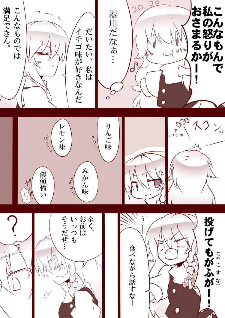 anger_vein blush bow braid candy comic eating food hair_bow kirisame_marisa long_hair monochrome no_hat no_headwear smile touhou translated translation_request veins witch yuugen_no_tei