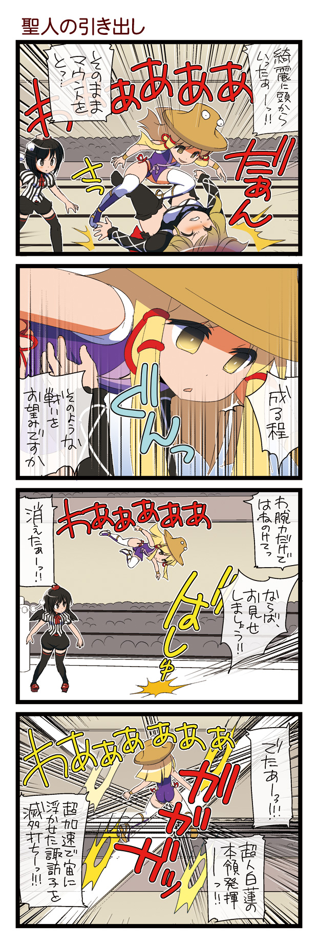 4koma black_hair black_legwear blonde_hair cape comic crazy_smile crowd dei_shirou gradient_hair grey_eyes hair_ribbon hat highres hijiri_byakuren jumping long_hair lying moriya_suwako multicolored_hair multiple_girls on_back ribbon shameimaru_aya shirt short_hair shorts thigh-highs thighhighs tokin_hat touhou translated translation_request white_legwear wrestling wrestling_outfit wrestling_ring yellow_eyes zettai_ryouiki