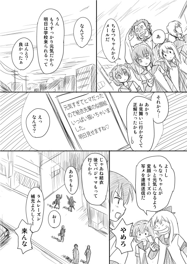 beard cellphone comic facial_hair fate/zero fate_(series) funami_yui gakuran gilgamesh japanese_clothes long_hair monochrome phone rider_(fate/zero) school_uniform serafuku shimazaki_kazumi short_hair toshinou_kyouko translated translation_request yuru_yuri