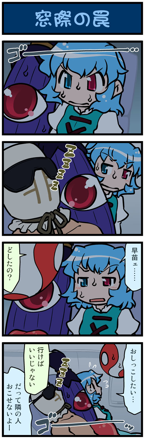 4koma artist_self-insert blue_hair closed_eyes comic eyes_closed heterochromia highres mizuki_hitoshi open_mouth real_life_insert shirt short_hair sin_sack sleeping sweat tatara_kogasa tears touhou translated umbrella vest yin_yang z