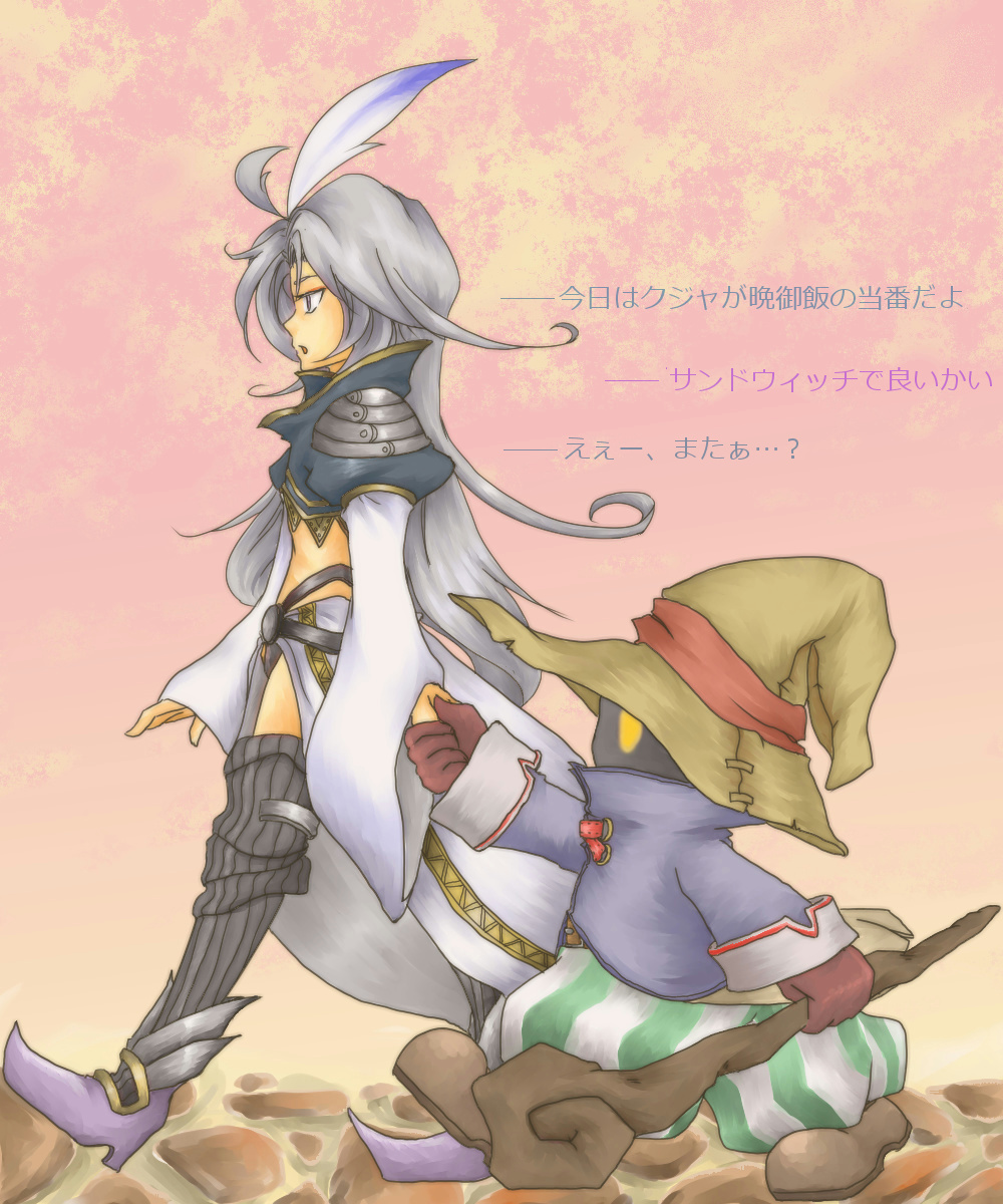 2boys black_mage boots cobblestone dark_skin detached_sleeves envious_(artist) final_fantasy final_fantasy_ix gloves hand_holding hat highres holding_hands kuja long_hair male midriff multiple_boys open_mouth silver_hair striped striped_pants thigh-highs thighhighs translation_request very_long_hair vivi_ornitier walking yellow_eyes zettai_ryouiki