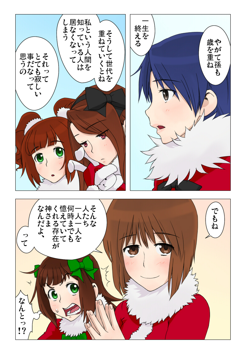 4girls blue_hair bow brown_hair comic fur_collar fur_trim green_eyes hagiwara_yukiho hair_ribbon hands_together idolmaster kisaragi_chihaya lips minase_iori multiple_girls open_mouth pink_eyes ribbon santa_costume scrunchie short_hair stuffed_animal stuffed_bunny stuffed_toy surprised takatsuki_yayoi teeth translated twintails wata_do_chinkuru