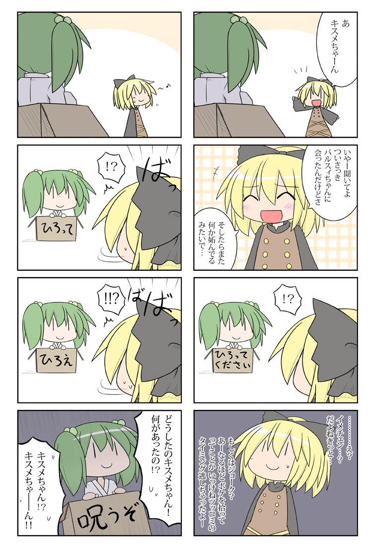 4koma blonde_hair blush bow box cardboard_box closed_eyes comic eyes_closed green_hair hair_bobbles hair_bow hair_ornament kisume kurodani_yamame long_sleeves miyako_hito multiple_girls open_mouth short_hair smile sweatdrop touhou translation_request twintails wide_sleeves