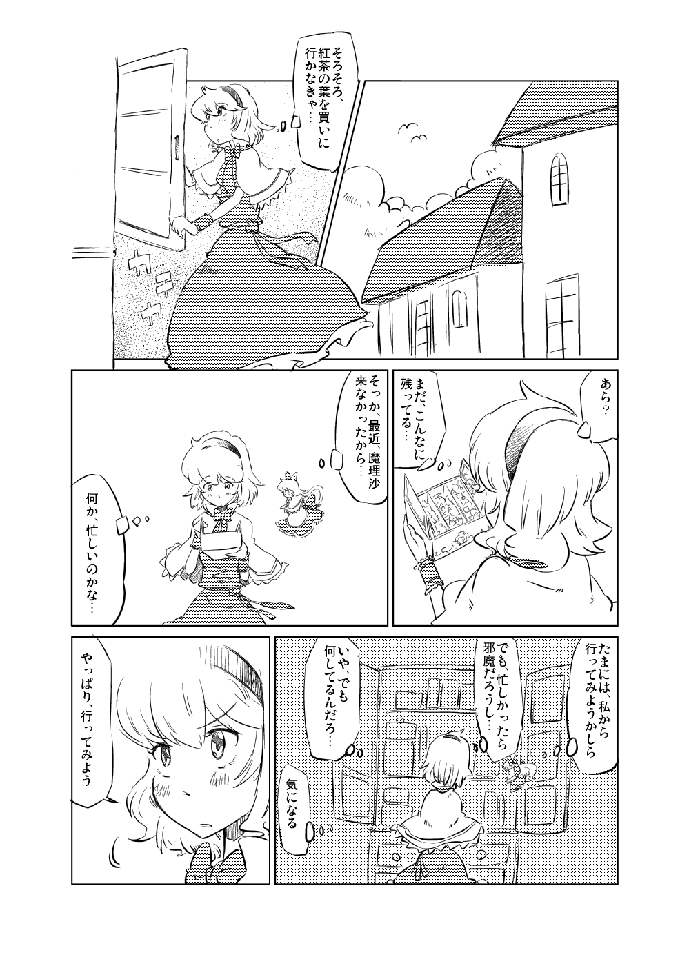 comic highres monochrome non_(z-art) shanghai_doll touhou translation_request