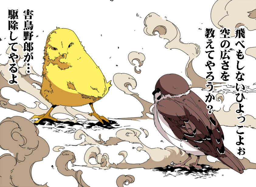 bird chick eurasian_tree_sparrow no_humans original peptide smoke sparrow translated