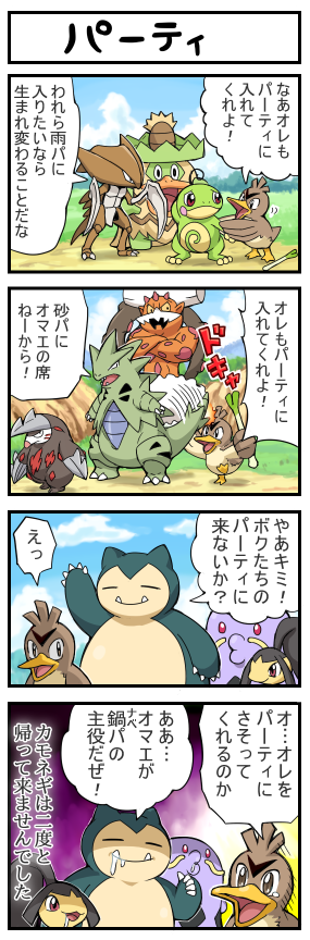 :3 brown_eyes comic crossed_arms drooling excadrill farfetch'd kabutops landorus ludicolo mawile motion_lines no_humans outdoors pokemoa pokemon pokemon_(creature) politoed red_eyes snorlax spring_onion swalot translated translation_request tyranitar