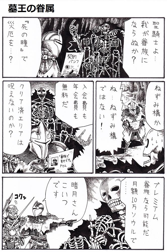 comic dark_souls gravelord_nito lady_of_the_darkling nameless_(rynono09) paladin_leeroy translation_request