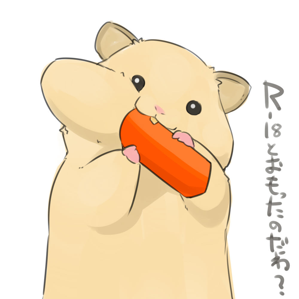 :3 ambiguous_gender animal black_eyes carrot cheek_bulge cheeks close-up eating feral food fukurou_(owl222) hamster head_tilt japanese_text no_humans original rodent simple_background solo tooth translated translation_request vegetable
