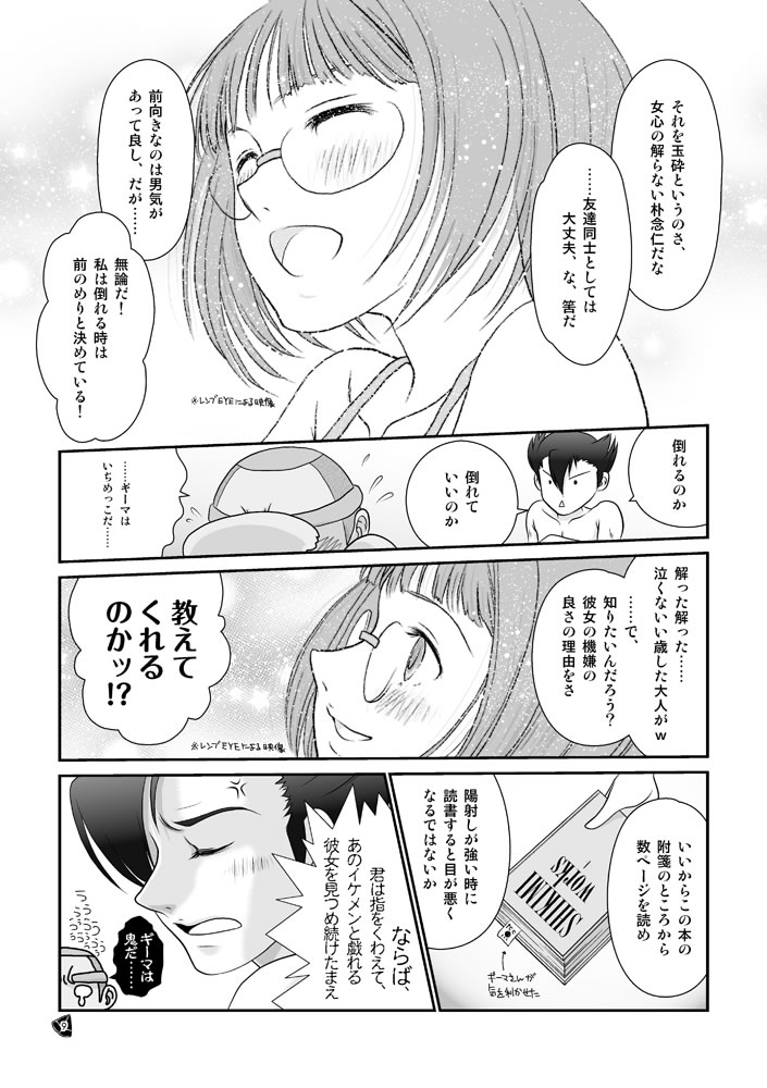 1girl 2boys :< akosan anger_vein book bookmark character_name closed_eyes comic english eyes_closed giima_(pokemon) glasses grimsley_(pokemon) marshal_(pokemon) monochrome multiple_boys open_mouth page_number pokemon pokemon_(game) pokemon_bw renbu_(pokemon) shauntal_(pokemon) shikimi_(pokemon) tears translation_request