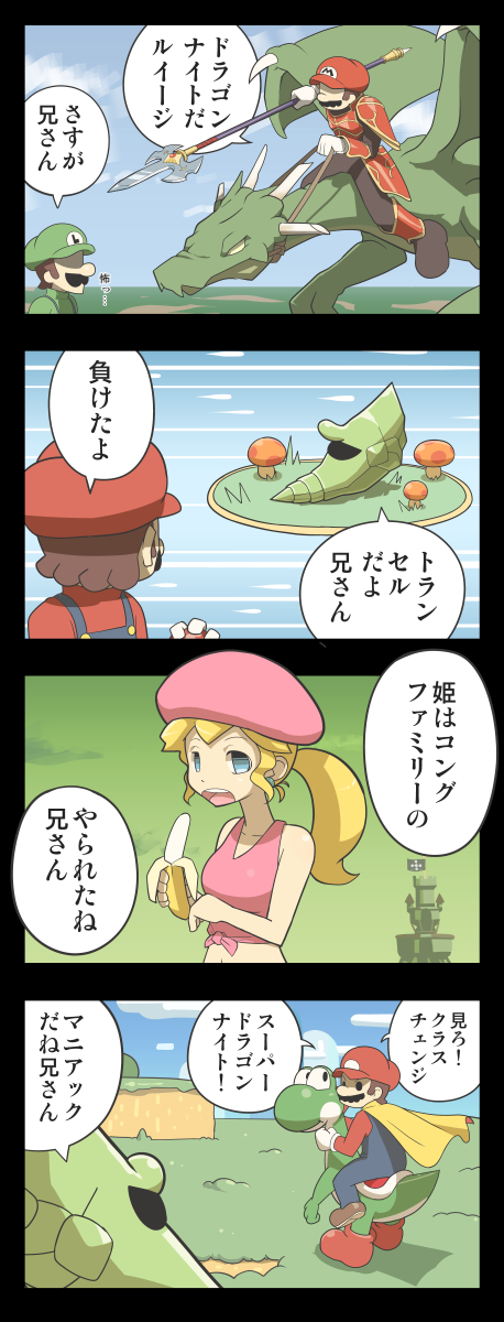 1girl 2boys 4koma banana comic dixie_kong donkey_kong_(series) dragon fire_emblem food fruit highres kiraware luigi mario metapod multiple_boys nintendo pokemon pokemon_(creature) ponytail yoshi