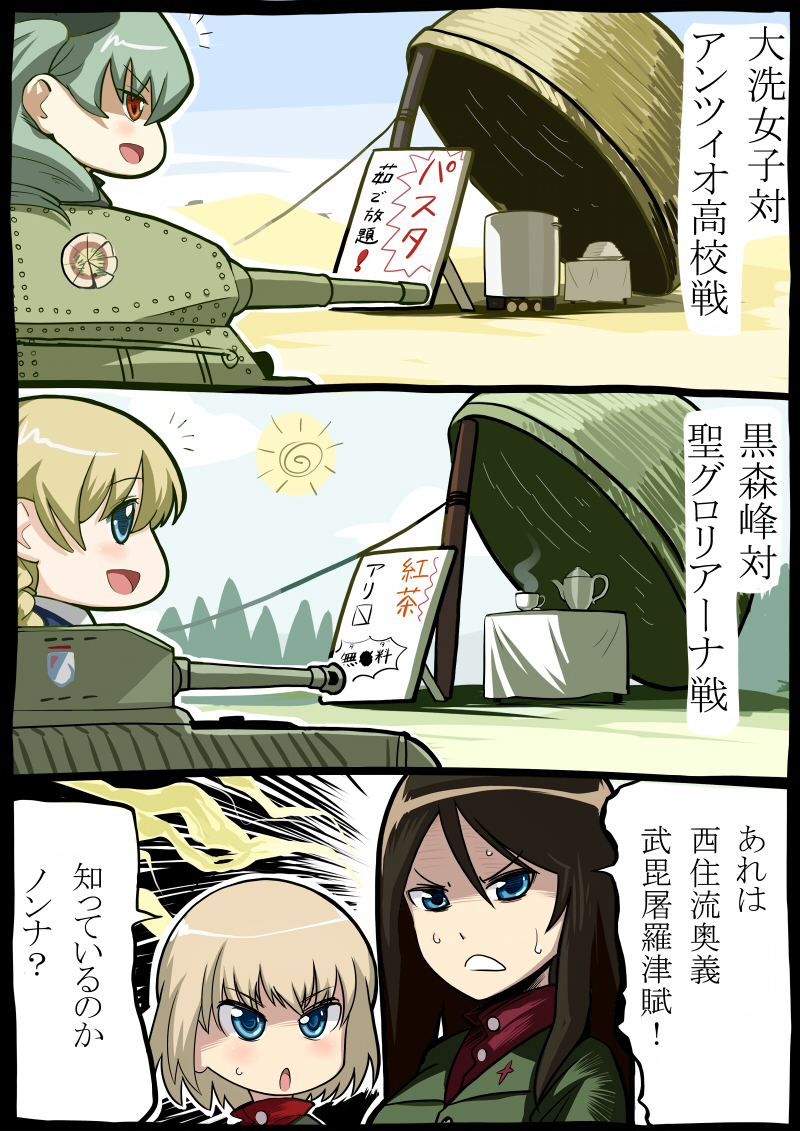 :o anchovy blue_eyes brown_hair comic cup d:< darjeeling drop_trap girls_und_panzer katyusha military military_uniform military_vehicle multiple_girls naav nonna open_mouth parody smile sweat tank teacup teapot translated translation_request uniform vehicle