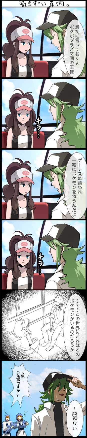 1boy 1girl black_hat brown_hair ferriswheel green_hair long_hair long_sleeves n_(pokemon) pokemon pokemon_(bw) pokemon_(game) ponytail shirt translation_request white_hat white_shirt