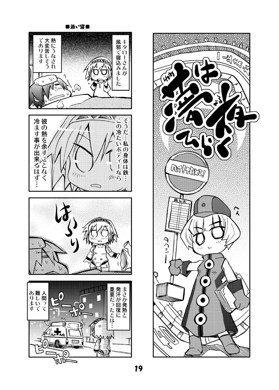 4koma aegis ambulance android arisato_minato book comic doujinshi dress elizabeth_(persona) kurogane_gin monochrome persona persona_3 sick smile sundress sweat translation_request