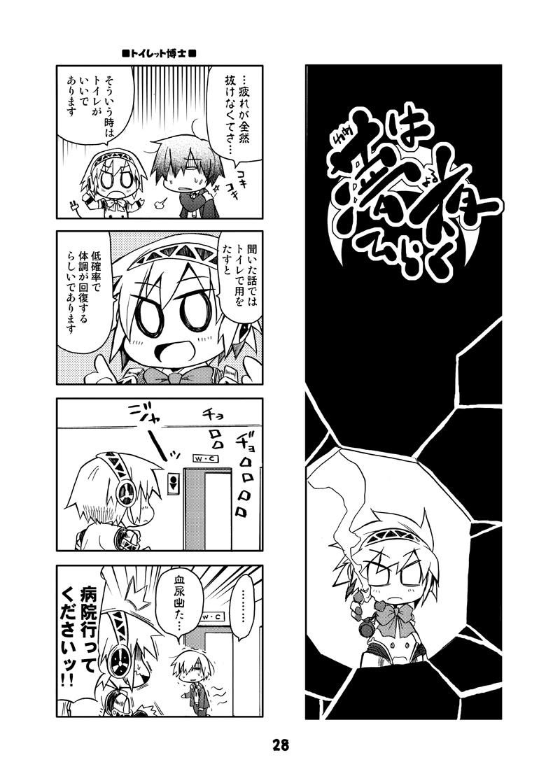 4koma aegis android arisato_minato bow chibi comic doujinshi headphones kurogane_gin monochrome persona persona_3 plug robot_joints school_uniform translation_request