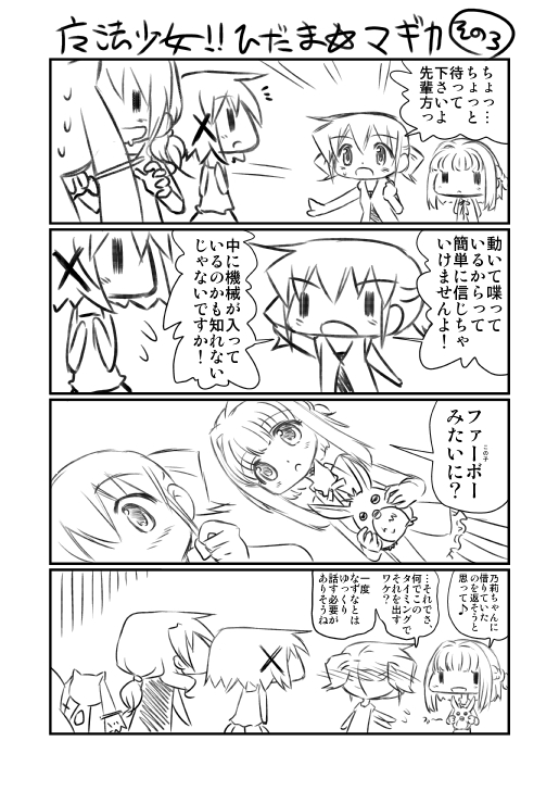 4girls furby hidamari_sketch kyubey mahou_shoujo_madoka_magica miyako multiple_girls nazuna nori open_mouth short_hair smile sweatdrop translation_request yoshitani_motoka yuno