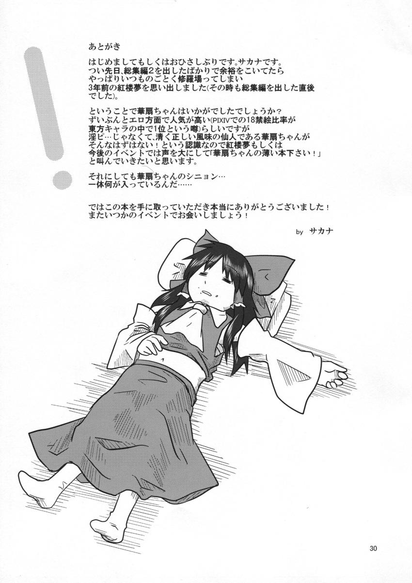 1girl bow comic detached_sleeves food food_on_face hair_bow hair_tubes hakurei_reimu highres monochrome sakana_(ryuusui-tei) sleeping solo touhou translation_request yotsubato!