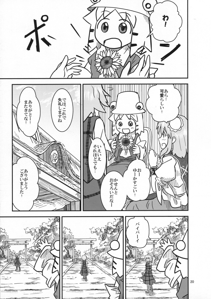 3girls comic detached_sleeves flower highres ibaraki_kasen japanese_clothes kazami_yuuka miko monochrome moriya_suwako multiple_girls plaid plaid_skirt plaid_vest sakana_(ryuusui-tei) skirt sunflower torii touhou translation_request walking_away yotsubato!