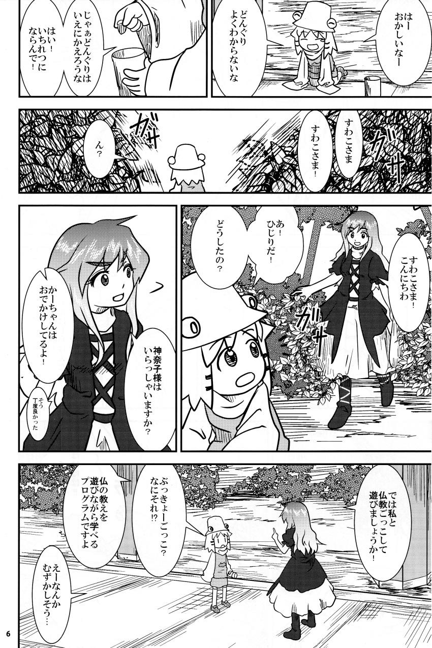 2girls absurdres bush can comic hat highres hijiri_byakuren monochrome moriya_suwako multiple_girls onbashira pyonta sakana_(ryuusui-tei) touhou translation_request yotsubato!