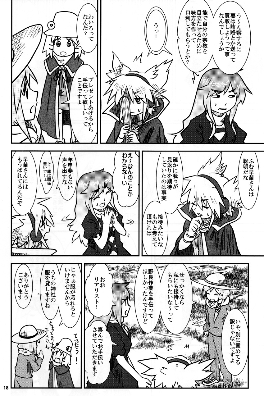 4girls absurdres cape comic earmuffs frog_hair_ornament hair_ornament hat highres hijiri_byakuren kochiya_sanae monochrome moriya_suwako multiple_girls ritual_baton sakana_(ryuusui-tei) simple_background straw_hat sweat touhou toyosatomimi_no_miko translation_request yotsubato!