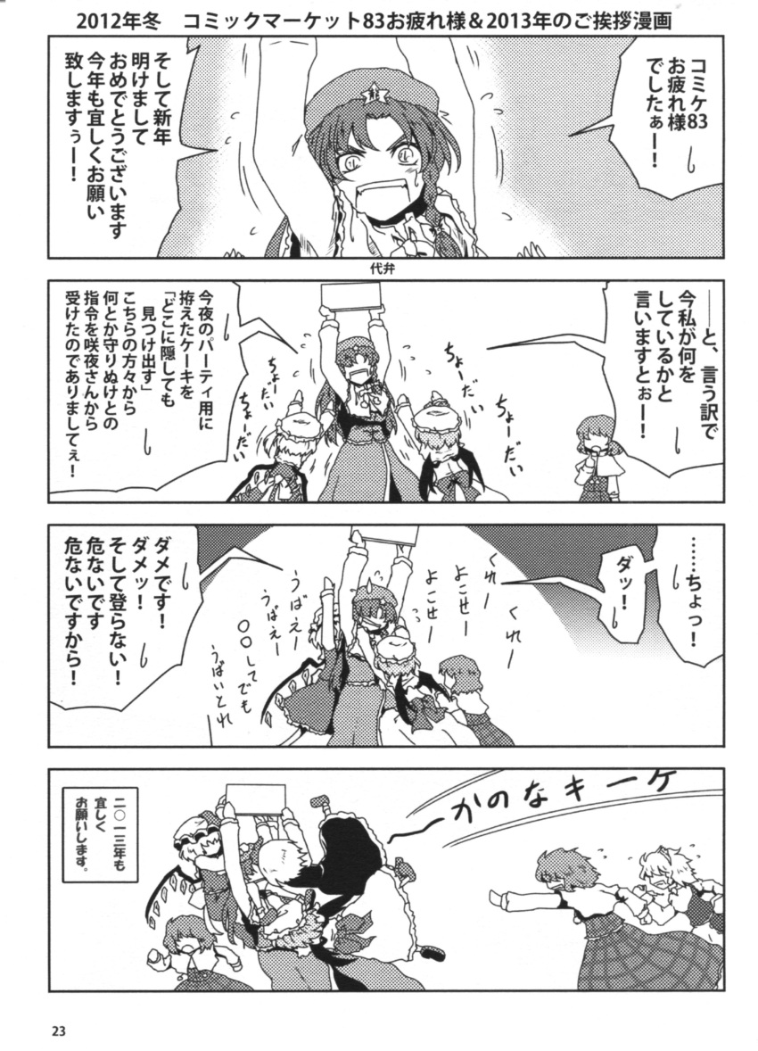 4koma 6+girls absurdres adapted_costume angry bat_wings box braid capelet climbing close-up comic face flandre_scarlet flying_sweatdrops greyscale hair_ribbon hat hidden_eyes highres holding_up hong_meiling izayoi_sakuya kazami_youka kazami_yuuka long_hair long_sleeves looking_at_viewer monochrome multiple_girls open_mouth outstretched_arm puffy_sleeves remilia_scarlet ribbon rumia running shirt short_hair short_sleeves side_ponytail simple_background skirt skirt_set sweatdrop tackle teeth touhou trembling twin_braids vest white_background wings yokochou