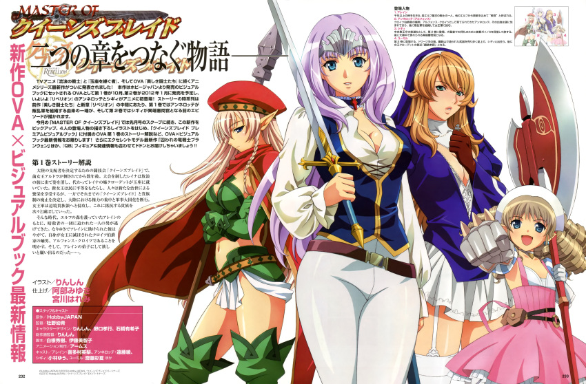 4girls :d absurdres age_difference alleyne_(queen's_blade) annelotte armlet armor axe bangs belt belt_pouch beret blonde_hair blouse blue_eyes blush braid breasts buckle cape choker cleavage clenched_hand crop_top cross crossed_arms dress drill_hair earrings elbow_gloves flat_chest foreshortening frilled_dress frills garter_straps gloves green_eyes green_legwear grey_hair habit hair_between_eyes hat headpiece highres hood jewelry lace large_breasts lavender_hair long_hair looking_at_viewer midriff miniskirt multiple_girls navel necklace nun official_art open_mouth orange_hair outstretched_arm pants pleated_skirt pointy_ears polearm pouch queen's_blade queen's_blade_rebellion ribbon rin-sin scan shiny shiny_hair short_dress side_braid sidelocks sigui_(queen's_blade) simple_background skirt smile spear spikes standing striped sword thigh-highs tiara turtleneck vest weapon white_background white_legwear ymir_(queen's_blade) zettai_ryouiki