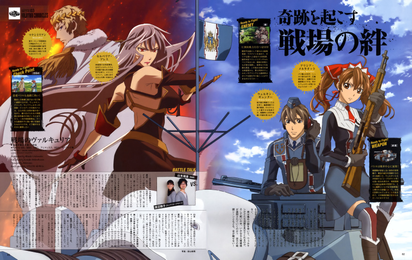 2boys 2girls absurdres ahoge alicia_melchiott back bandanna bangs bare_shoulders belt black_hair blonde_hair boots breasts brown_eyes brown_hair clouds day dress epaulettes flag floating_hair fur_trim garrison_cap gloves grey_hair ground_vehicle gun hand_on_headphones hat headphones highres holding holding_weapon large_breasts laurel_crown lipstick long_hair looking_at_viewer looking_back magazine_scan makeup maximilian military military_uniform military_vehicle motor_vehicle multiple_boys multiple_girls necktie official_art outdoors page_number red_eyes rifle scan selvaria_bles senjou_no_valkyria senjou_no_valkyria_1 serious short_hair sky striped sword tank text thigh-highs trench_coat twintails uniform vehicle very_long_hair watanabe_atsuko weapon welkin_gunther zettai_ryouiki