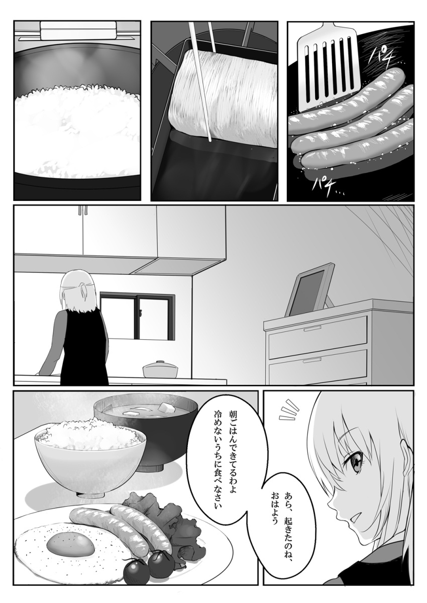 1girl cherry_tomato chest_of_drawers chopsticks comic dress egg food from_behind frying_pan fujibejifu girls_und_panzer highres itsumi_erika kitchen long_hair looking_at_viewer looking_back miso_soup monochrome older plate pot rice rice_bowl sausage smile spatula translated window