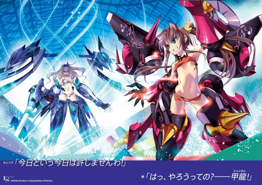 2girls armpits bikini blonde_hair blue_eyes blue_hairband blue_tears breasts brown_hair cecilia_alcott copyright_name flat_chest grin hair_ornament hairband huang_lingyin infinite_stratos long_hair mecha_musume medium_breasts midriff multiple_girls navel novel_illustration o-ring_bikini official_art okiura orange_bikini shenlong smile swimsuit twintails white_bikini