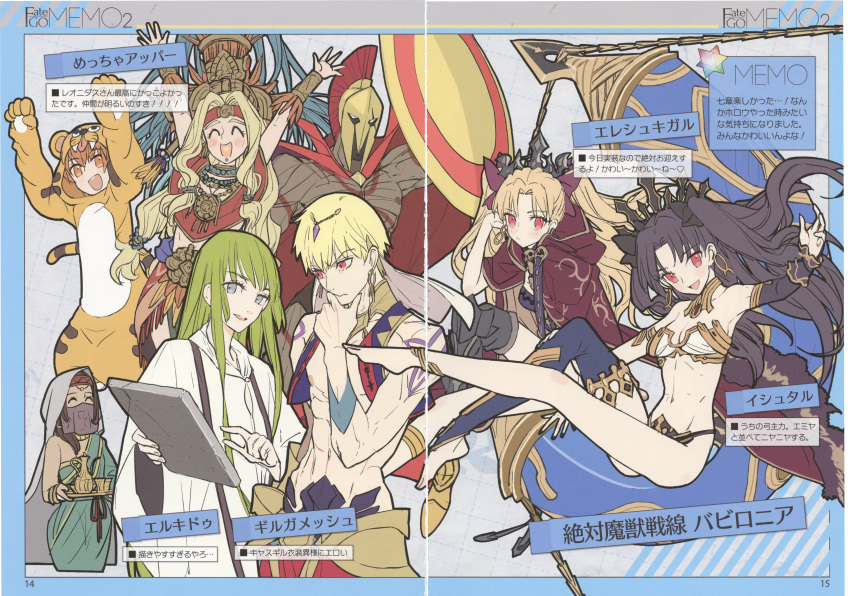 1other 2boys 5girls :d absurdres androgynous animal_ears anklet arabian_clothes armlet arms_up asymmetrical_legwear asymmetrical_sleeves aztec bangs bare_shoulders barefoot black_hair black_legwear blonde_hair blush bow bridal_gauntlets buckle cape crown dark_skin detached_collar dress earrings elbow_gloves enkidu_(fate/strange_fake) ereshkigal_(fate/grand_order) eyebrows_visible_through_hair fate/grand_order fate/strange_fake fate_(series) fujimura_taiga gilgamesh gilgamesh_(caster)_(fate) gloves green_eyes green_hair grey_eyes hair_ornament hair_ribbon hat headband headdress heavenly_boat_maanna helmet highres holding hoop_earrings huge_filesize infinity ishtar_(fate/grand_order) jaguarman_(fate/grand_order) jewelry leonidas_(fate/grand_order) long_hair looking_at_viewer multicolored multicolored_cape multicolored_clothes multiple_boys multiple_girls muscle navel neck_ring necklace official_art open_mouth orange_eyes orange_hair parted_bangs quetzalcoatl_(fate/grand_order) red_cape red_eyes red_ribbon ribbon robe scan scan_artifacts servant shield short_hair siduri_(fate/grand_order) single_elbow_glove single_sleeve single_thighhigh skull smile standing stone_tablet tattoo thigh-highs tiara toeless_legwear two_side_up very_long_hair wada_aruko yellow_cape