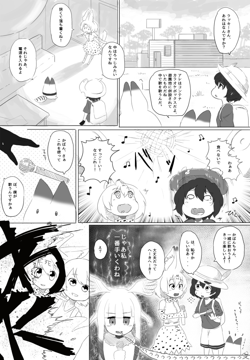 3girls animal_ears azilyannki bucket_hat building comic disco_ball hat hat_feather head_wings highres japanese_crested_ibis_(kemono_friends) kaban_(kemono_friends) karaoke_box kemono_friends long_hair lucky_beast_(kemono_friends) microphone monochrome multiple_girls musical_note open_mouth serval_(kemono_friends) serval_ears serval_print serval_tail short_hair sign skirt smile tail translation_request