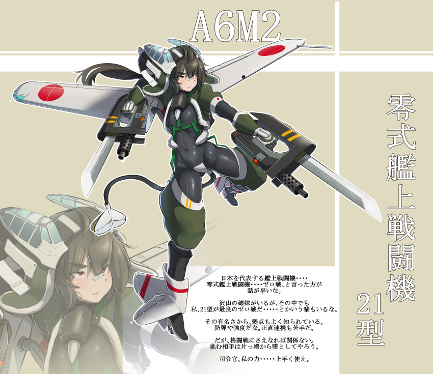 1girl a6m_zero aircraft airplane bodysuit gun headgear highres mecha_musume military military_vehicle orange_eyes original personification ryuun_(stiil) skin_tight solo translation_request weapon world_war_ii