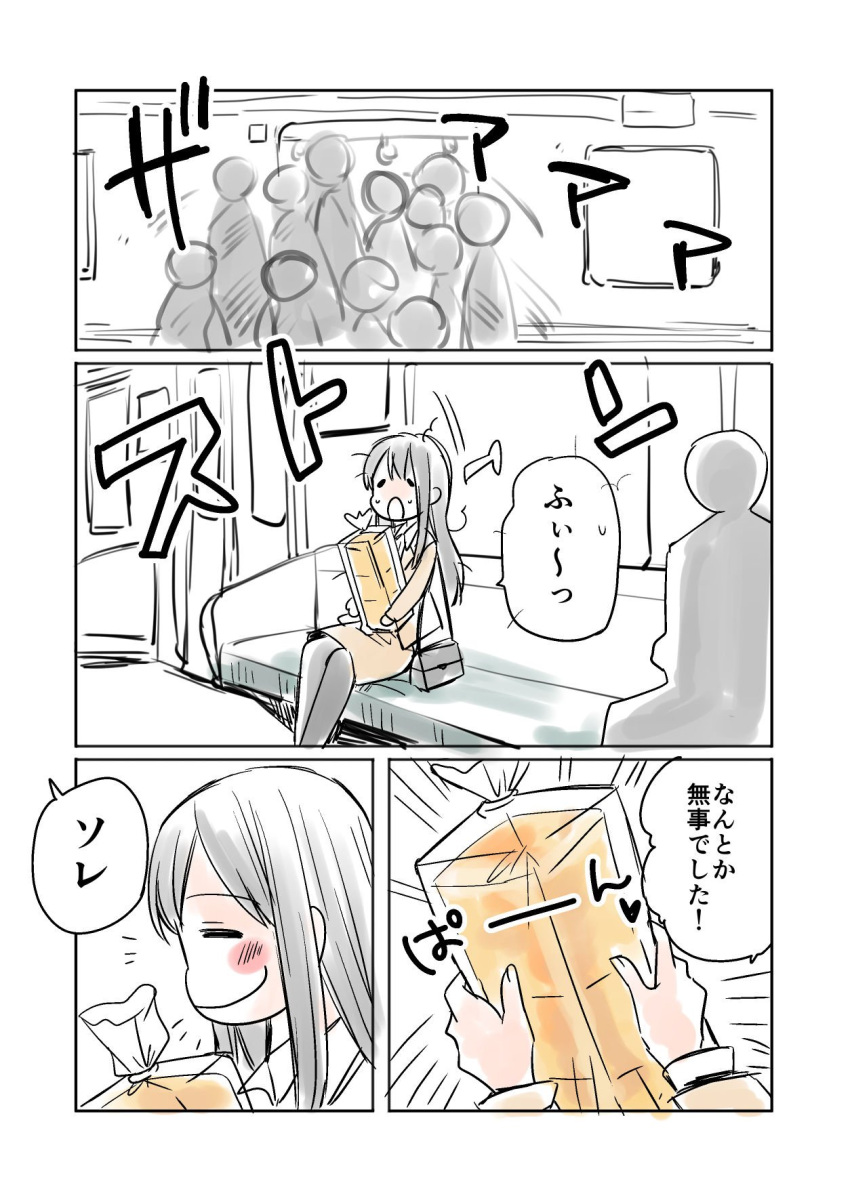 1girl =_= akagi_(kantai_collection) alternate_costume black_hair black_legwear blush bread closed_eyes collared_shirt comic commentary_request food ground_vehicle highres kantai_collection long_sleeves sanpachishiki_(gyokusai-jima) shirt sitting smile straight_hair train translated