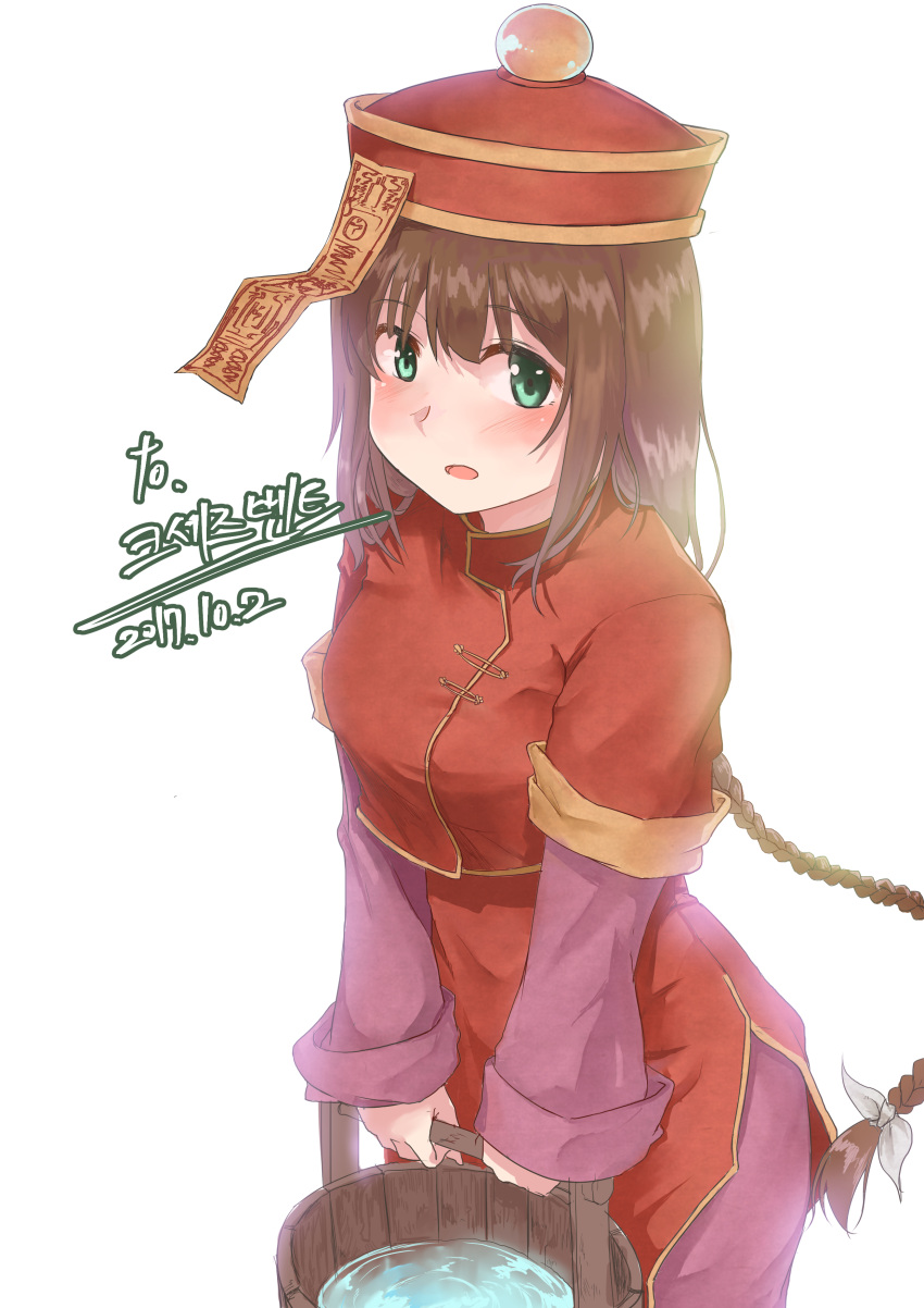 1girl absurdres blush braid brown_hair bucket carrying chinese_clothes green_eyes hat highres jiangshi jjeono long_hair long_sleeves looking_at_viewer munak ofuda open_mouth ragnarok_online single_braid solo very_long_hair water