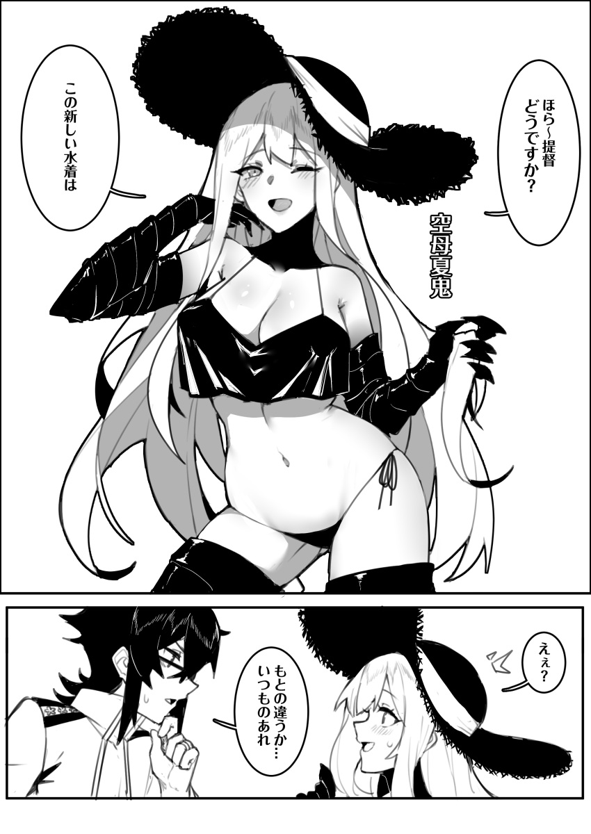10s 1boy 1girl 2koma ;d absurdres admiral_(kantai_collection) aircraft_carrier_summer_oni bikini black_bikini blush breasts comic contrapposto gauntlets glasses gluteal_fold greyscale hat highres kantai_collection large_breasts long_hair monochrome navel one_eye_closed open_mouth side-tie_bikini smile swimsuit translation_request white_hair wulazula