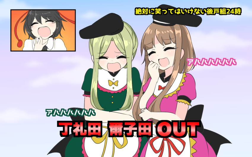 3girls apron bib black_hair black_hat brown_hair closed_eyes commentary_request dress green_dress green_hair hand_up hat laughing multiple_girls nishida_satono open_mouth ougi_hina pink_dress shameimaru_aya short_hair_with_long_locks tate_eboshi tears teireida_mai touhou translation_request waist_apron
