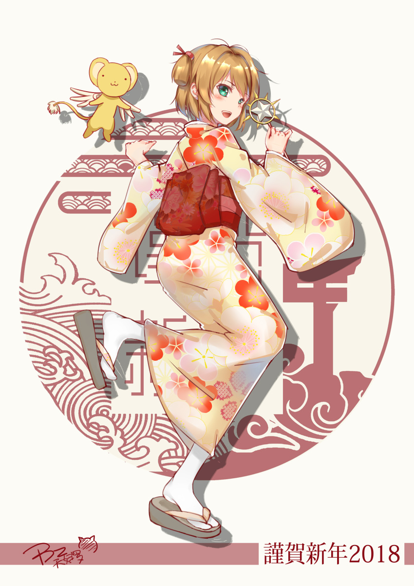 1girl absurdres antenna_hair bingzhen_tian_fu_luo blush brown_hair card_captor_sakura full_body green_eyes highres japanese_clothes kimono kinomoto_sakura magical_girl new_year short_hair solo