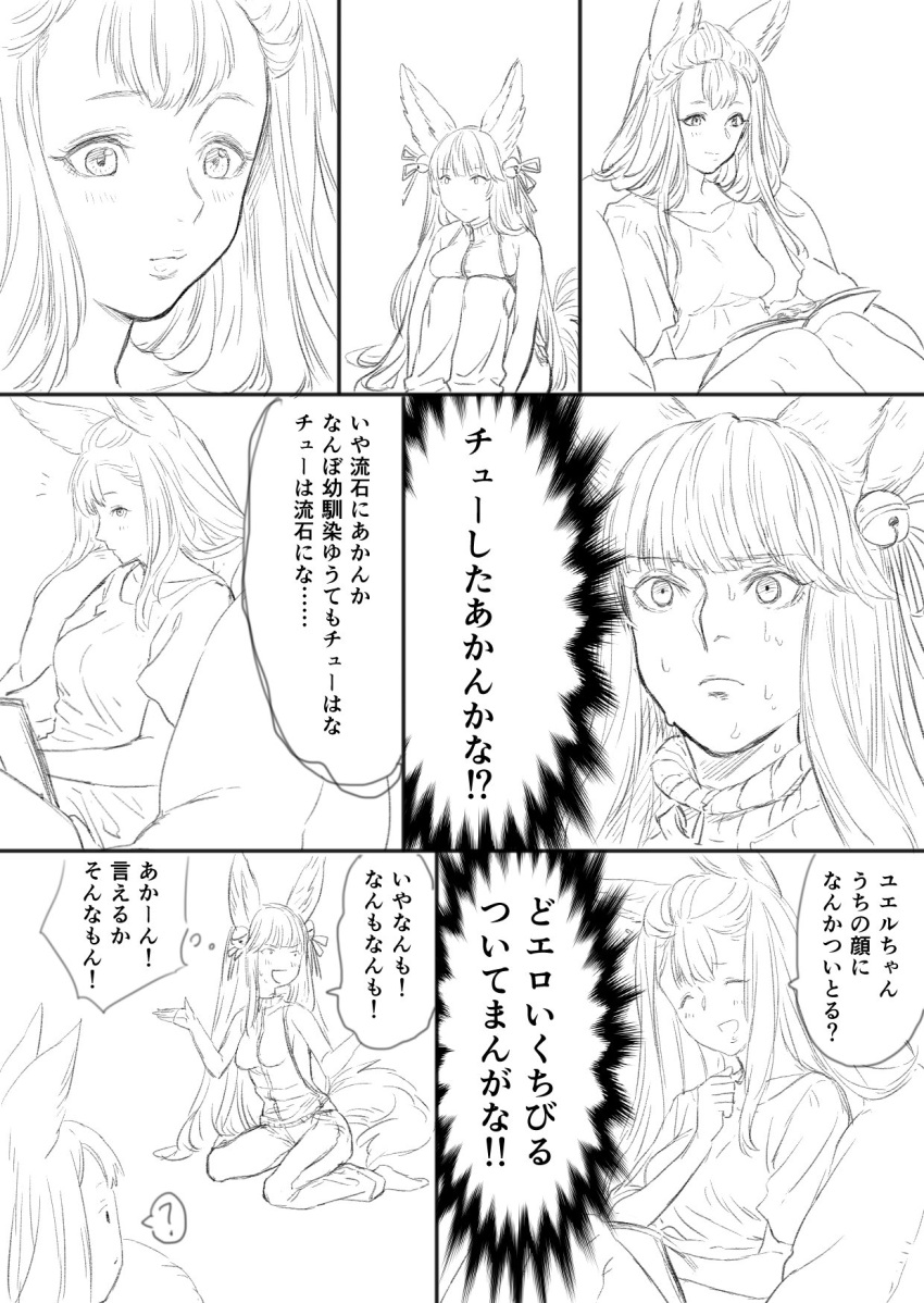 2girls alternate_costume bean_bag_chair bell blush book check_translation closed_eyes erun_(granblue_fantasy) granblue_fantasy highres long_hair multiple_girls reading sitting socie_(granblue_fantasy) sweat toriudonda translation_request yuel_(granblue_fantasy)