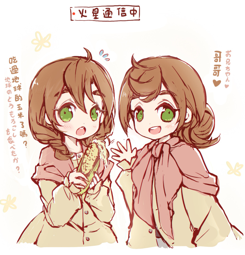 2girls :d :o ahoge bangs blush braid brown_dress brown_hair chinese commentary_request cookie_griffon corn cracker_griffon dress eyebrows_visible_through_hair flying_sweatdrops green_eyes gundam gundam_tekketsu_no_orphans hair_between_eyes hand_up hands_up heart long_hair long_sleeves maodouzi multiple_girls open_mouth siblings sisters sleeves_past_wrists smile translated twin_braids twins upper_teeth