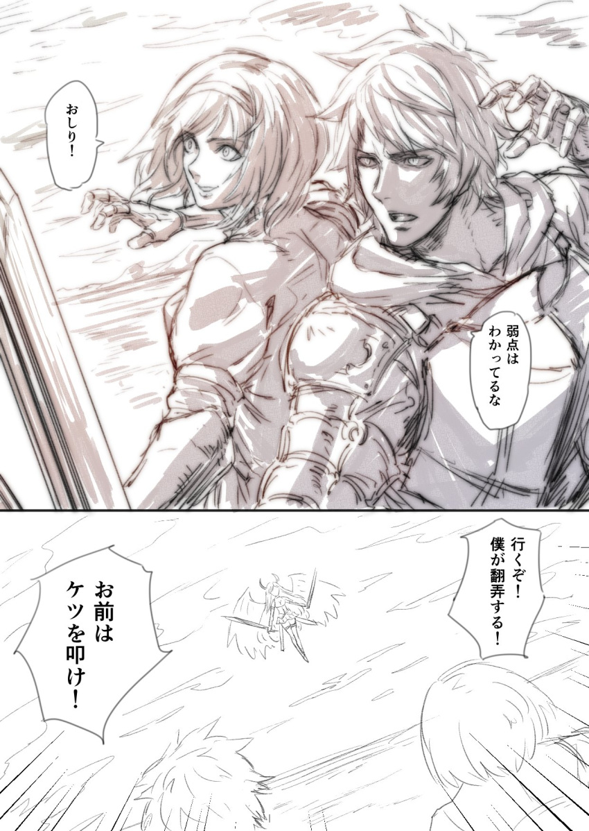 1boy 2girls 2koma armor back-to-back comic dark_angel_olivia djeeta_(granblue_fantasy) dual_wielding fighting_stance flying gran_(granblue_fantasy) granblue_fantasy greyscale hairband highres horns monochrome multiple_girls outdoors shingeki_no_bahamut short_hair sketch sword toriudonda translation_request weapon wings