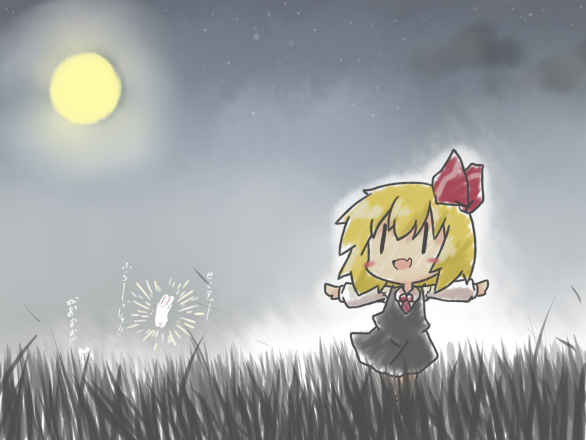 artist_self-insert blonde_hair blush_stickers chibi clouds comic commentary_request fang faux_traditional_media full_moon gomasamune grass hair_ribbon highres long_sleeves moon necktie night open_mouth outstretched_arms rabbit ribbon rumia short_hair skirt smile spread_arms star_(sky) touhou translation_request vest |_|
