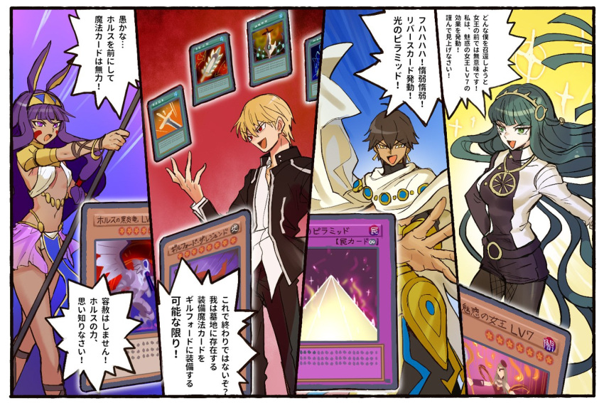 2boys 2girls aqua_hair black_hair blonde_hair cape card cleopatra_(fate/grand_order) dark_skin dark_skinned_male fate/grand_order fate/prototype fate/prototype:_fragments_of_blue_and_silver fate/stay_night fate_(series) gilgamesh green_eyes hand_on_hip long_hair multiple_boys multiple_girls nitocris_(fate/grand_order) ozymandias_(fate) parody purple_hair red_eyes school_uniform sparkle split_screen translation_request violet_eyes yellow_eyes yu-gi-oh!