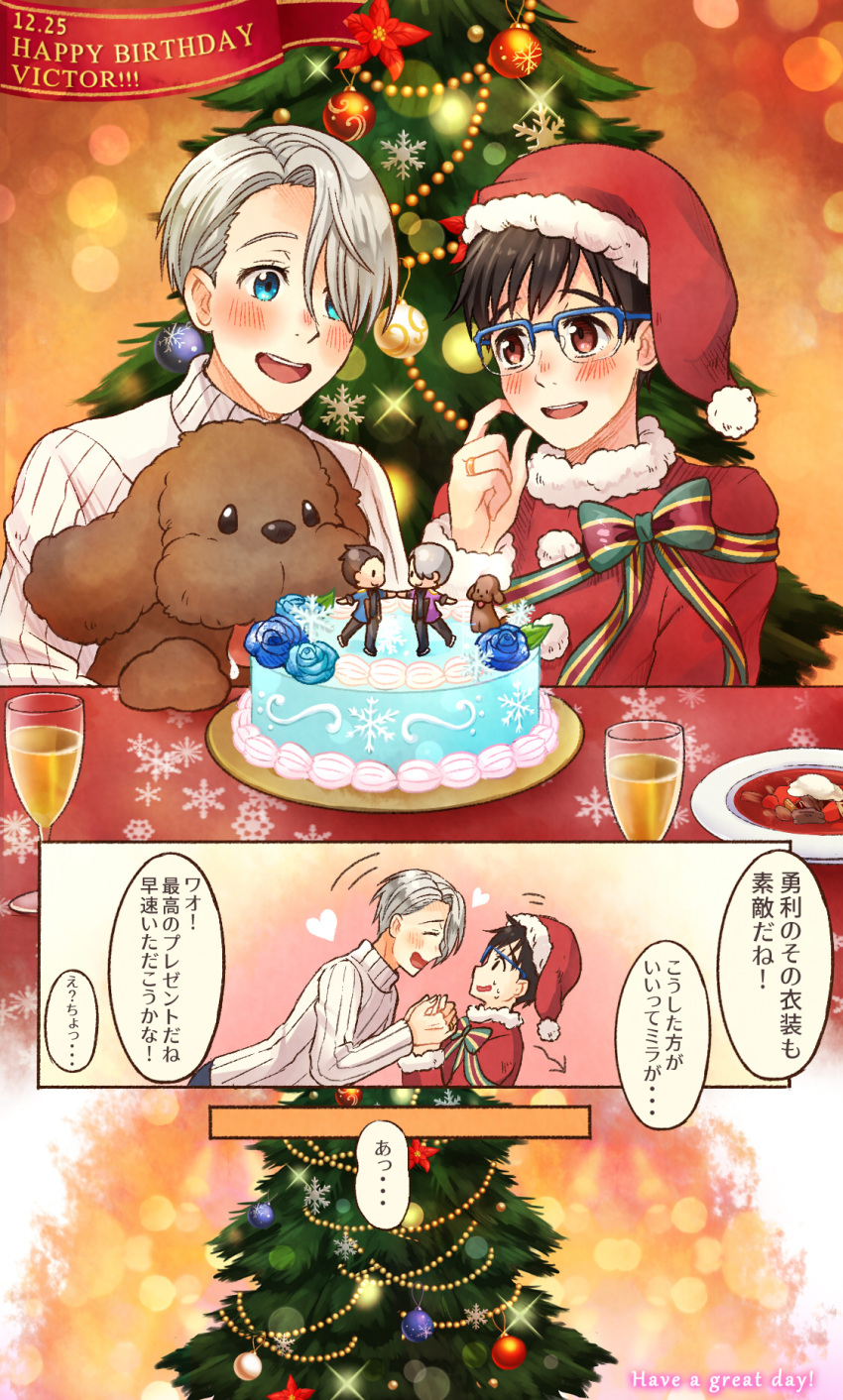 2boys birthday black_hair blue-framed_eyewear blue_eyes borscht_(food) brown_eyes cake christmas christmas_tree cup dog drinking_glass food glasses hair_over_one_eye hand_holding happy_birthday hat highres katsuki_yuuri makkachin male_focus multiple_boys ribbon santa_hat silver_hair sparkle sweater translation_request turtleneck turtleneck_sweater twc_(p-towaco) viktor_nikiforov wine_glass yuri!!!_on_ice