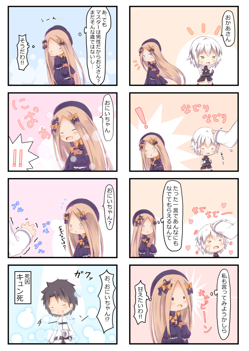 ! !! >_< 1boy 2girls 4koma :< :d abigail_williams_(fate/grand_order) absurdres bandage bandaged_arm bangs belt_buckle black_belt black_bow black_dress black_gloves black_hair black_hat black_shirt blood blood_from_mouth blush bow buckle chaldea_uniform chestnut_mouth closed_eyes closed_mouth comic commentary_request dress eyebrows_visible_through_hair facial_scar fate/grand_order fate_(series) fingerless_gloves flying_sweatdrops fujimaru_ritsuka_(male) gloves green_eyes hair_between_eyes hair_bow hat heart highres jack_the_ripper_(fate/apocrypha) jacket light_brown_hair long_hair long_sleeves multiple_4koma multiple_girls navel o_o object_hug open_mouth orange_bow parted_bangs parted_lips scar scar_across_eye scar_on_cheek shirt silver_hair single_fingerless_glove sleeveless sleeveless_shirt sleeves_past_fingers sleeves_past_wrists smile solid_circle_eyes stuffed_animal stuffed_toy su_guryu teddy_bear translation_request uniform v-shaped_eyebrows very_long_hair white_jacket