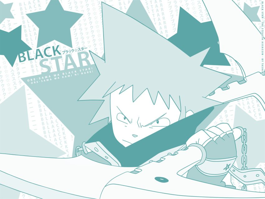 black_star blue soul_eater stars tagme
